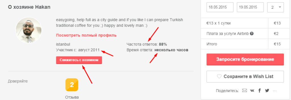 как найти жилье за границей