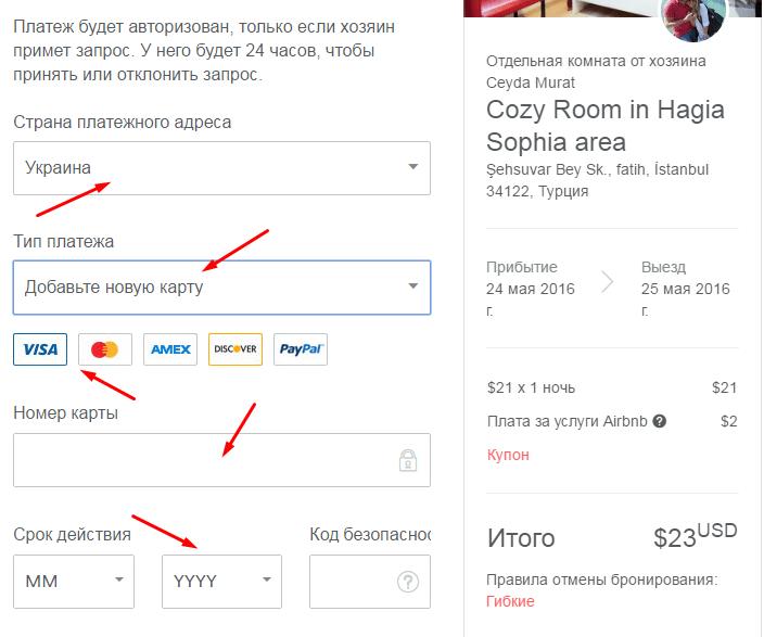 бронируем квартиру на airbnb