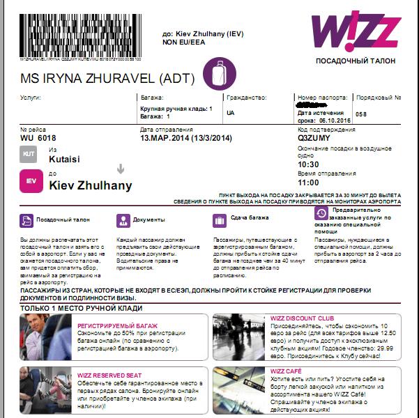 Отзывы об авиакомпании Wizz Air Визз Эйр