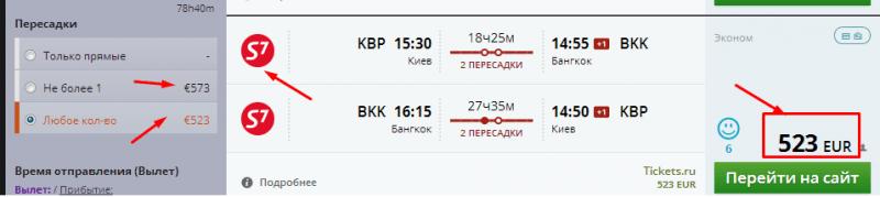 киев-бангкок момндо с7