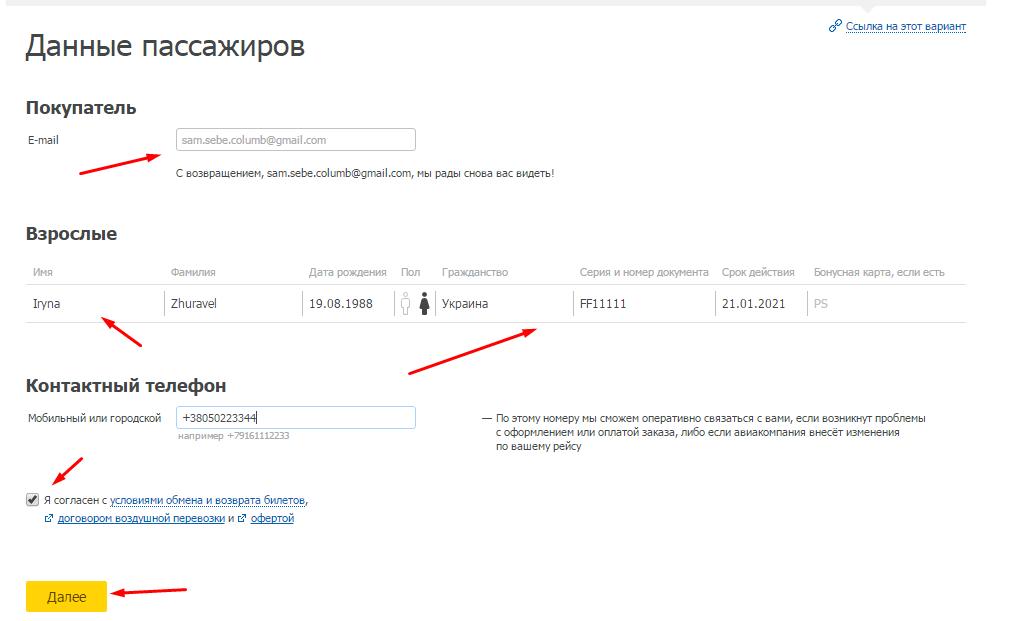 Москва болгария авиабилеты цена прямые рейсы