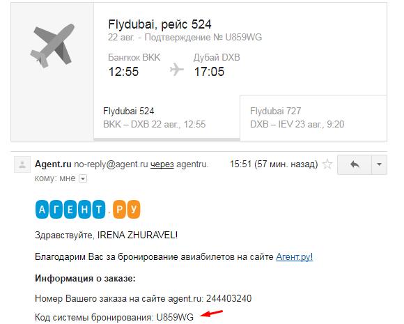 Агент.ру купить авиабилеты забронировать онлайн отель companile paris porte de bagnotel