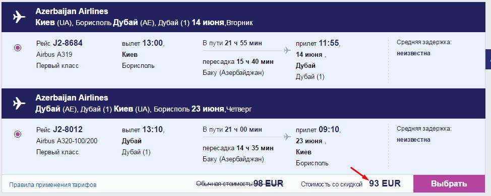 киев-дубай азал