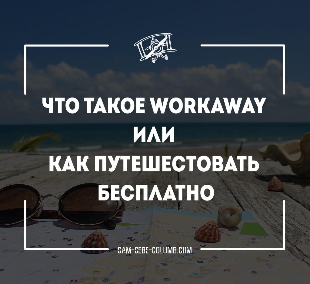 как путешествовать бесплатно