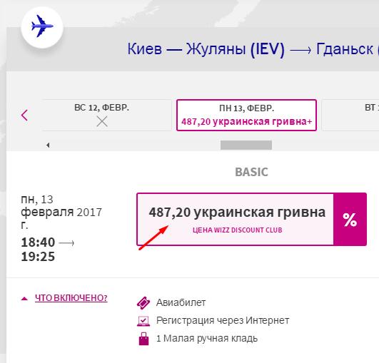 kiev-gdansk-1