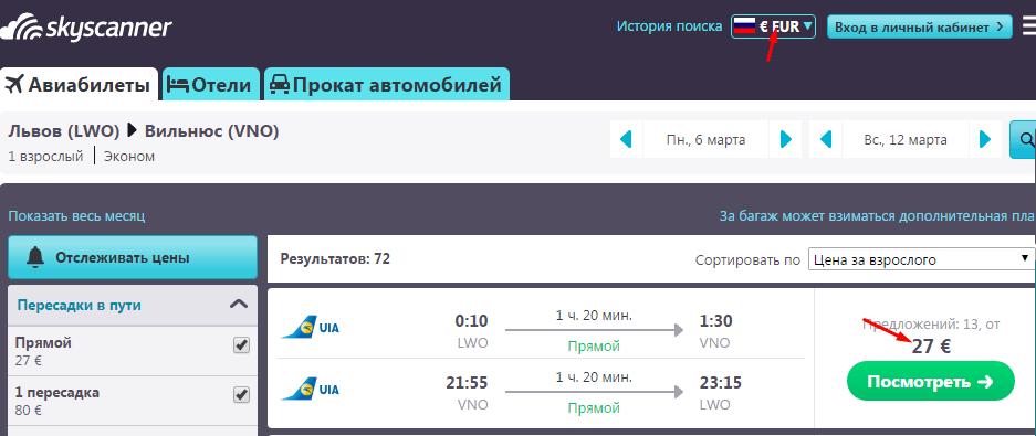 билеты в вильнюс