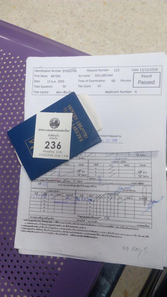 как сдать на права в Чианг Мае