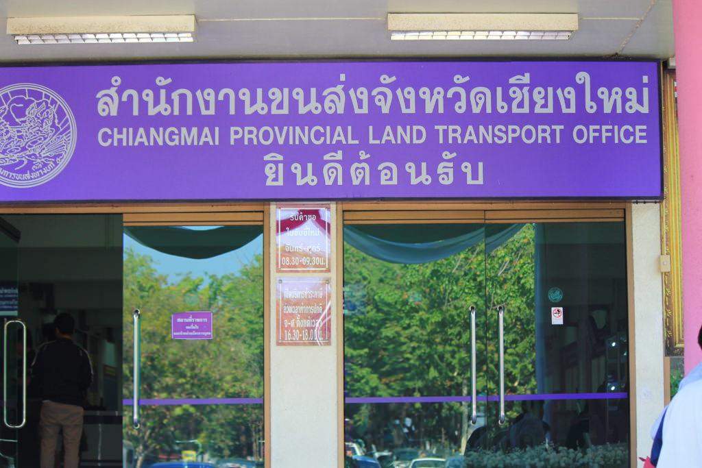 где сдавать на права в Чианг Мае