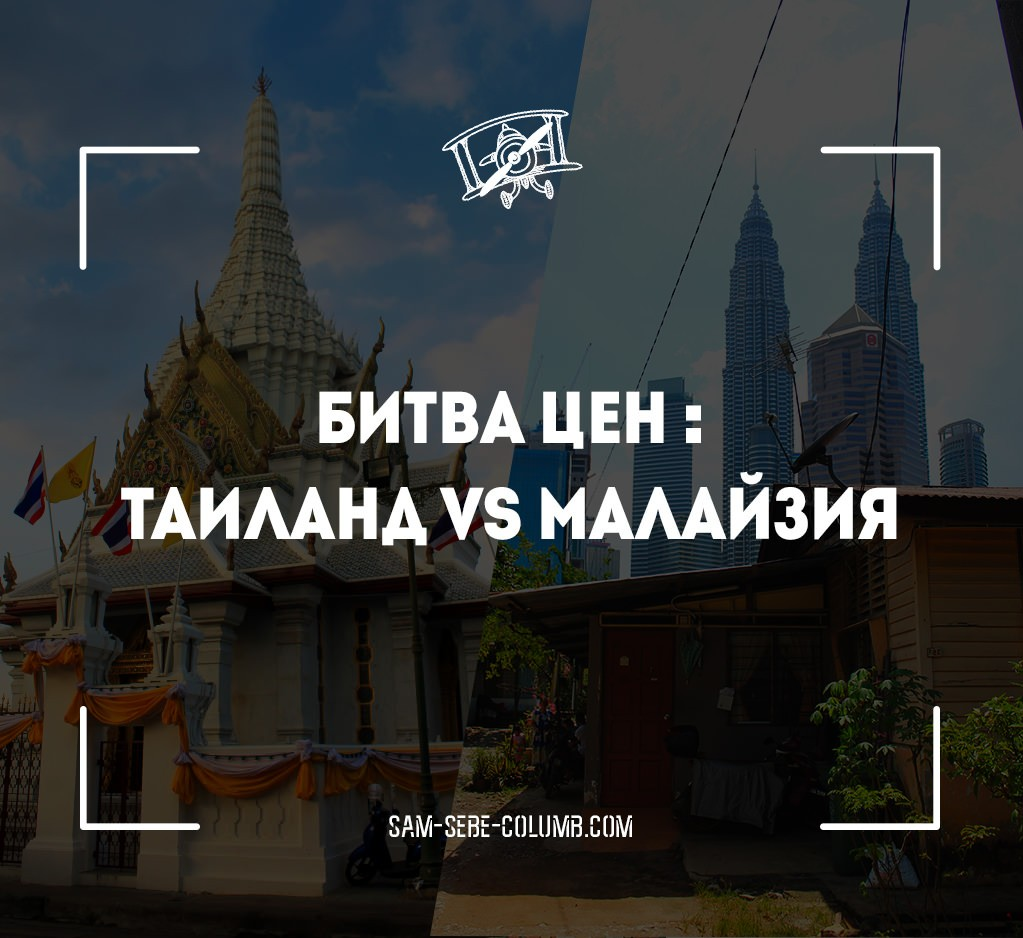 сравнение малайзия и таиланд