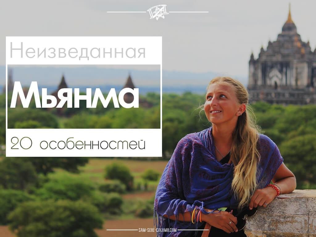 Почему нужно поехать в Мьянму
