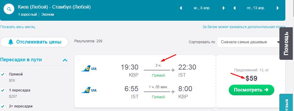 как найти авиабилеты в Стамбул