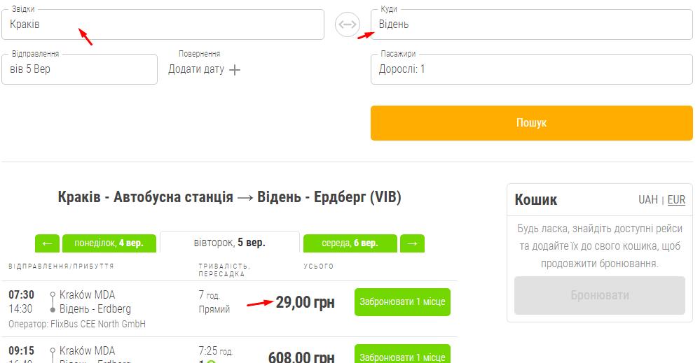 билеты из Кракова
