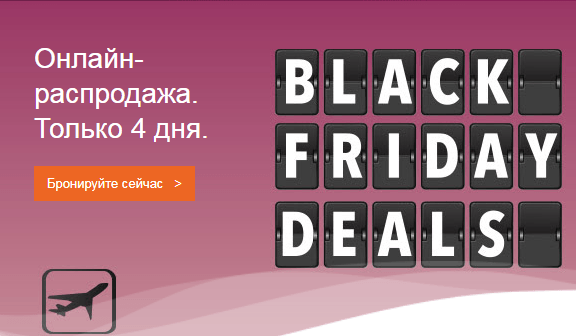 Black Friday авиабилеты