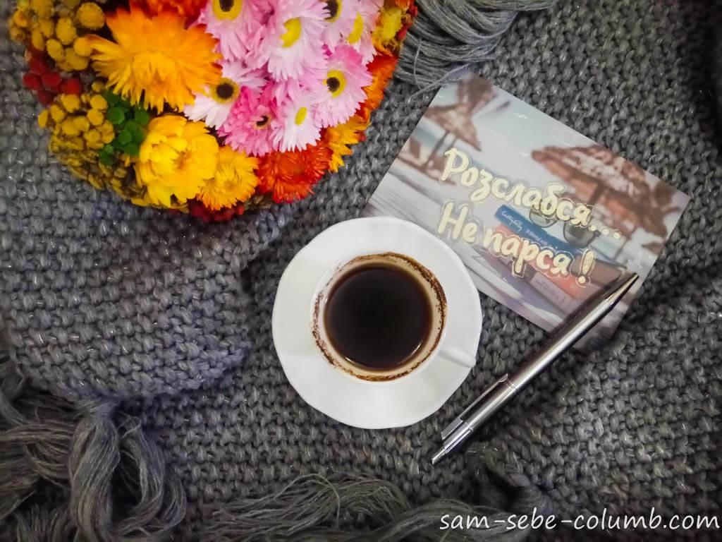 кофе и плед