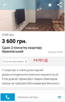 как снять квартиру во Львове