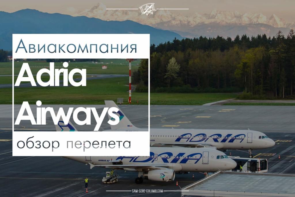 Adria Airways перелет