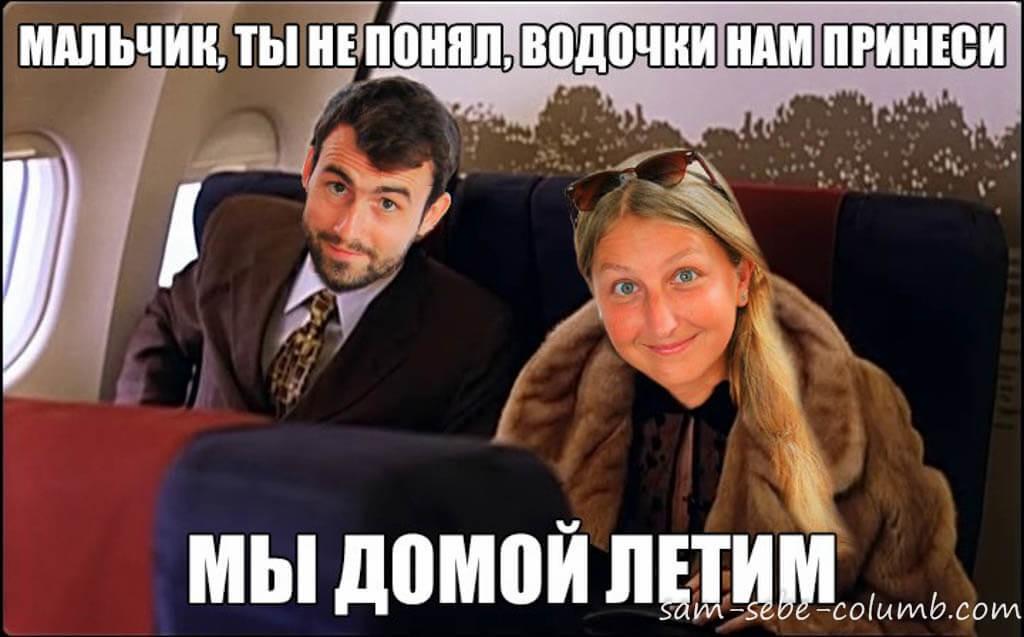 мы домой летим