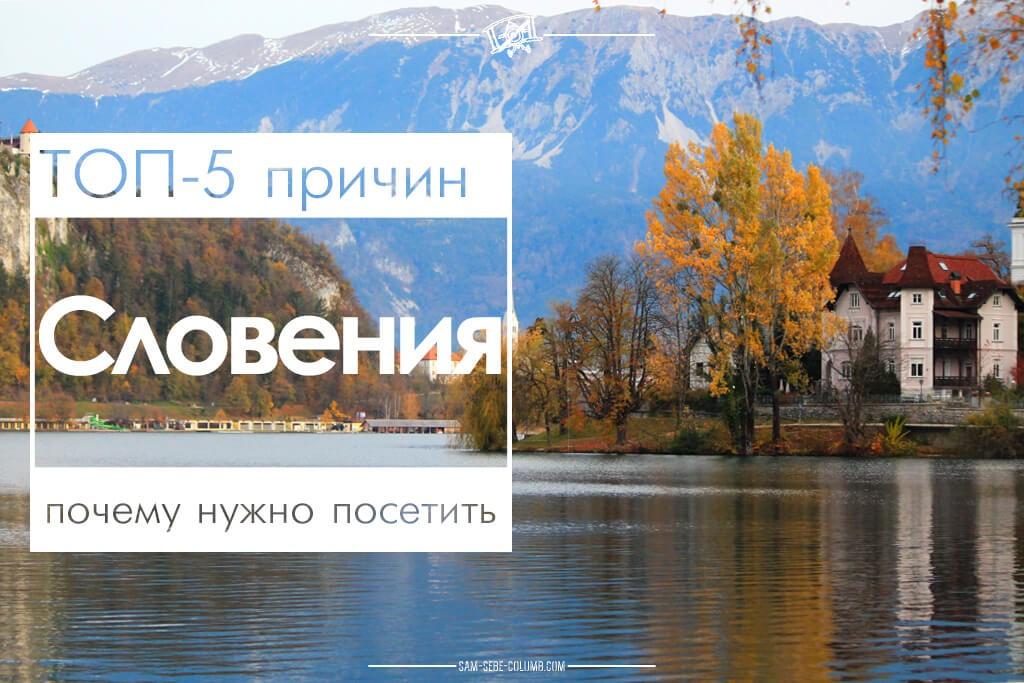 Почему нужно ехать в Словению