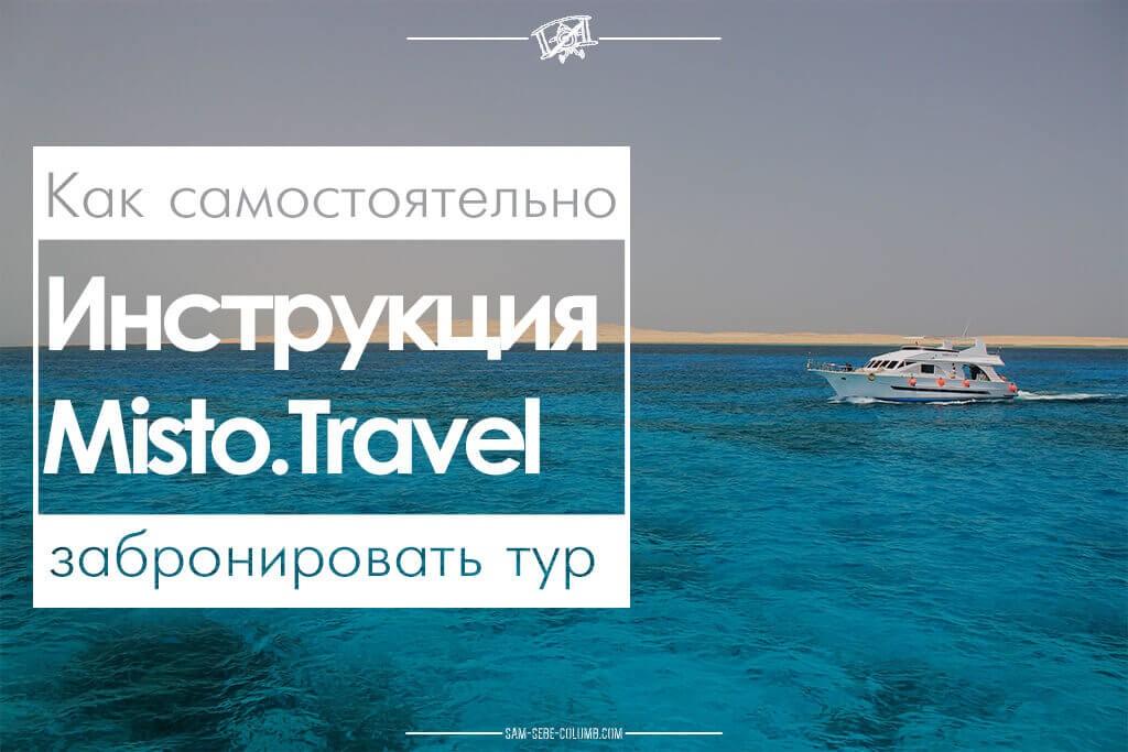 горящий тур misto travel