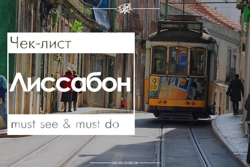 лиссабон что посмотреть